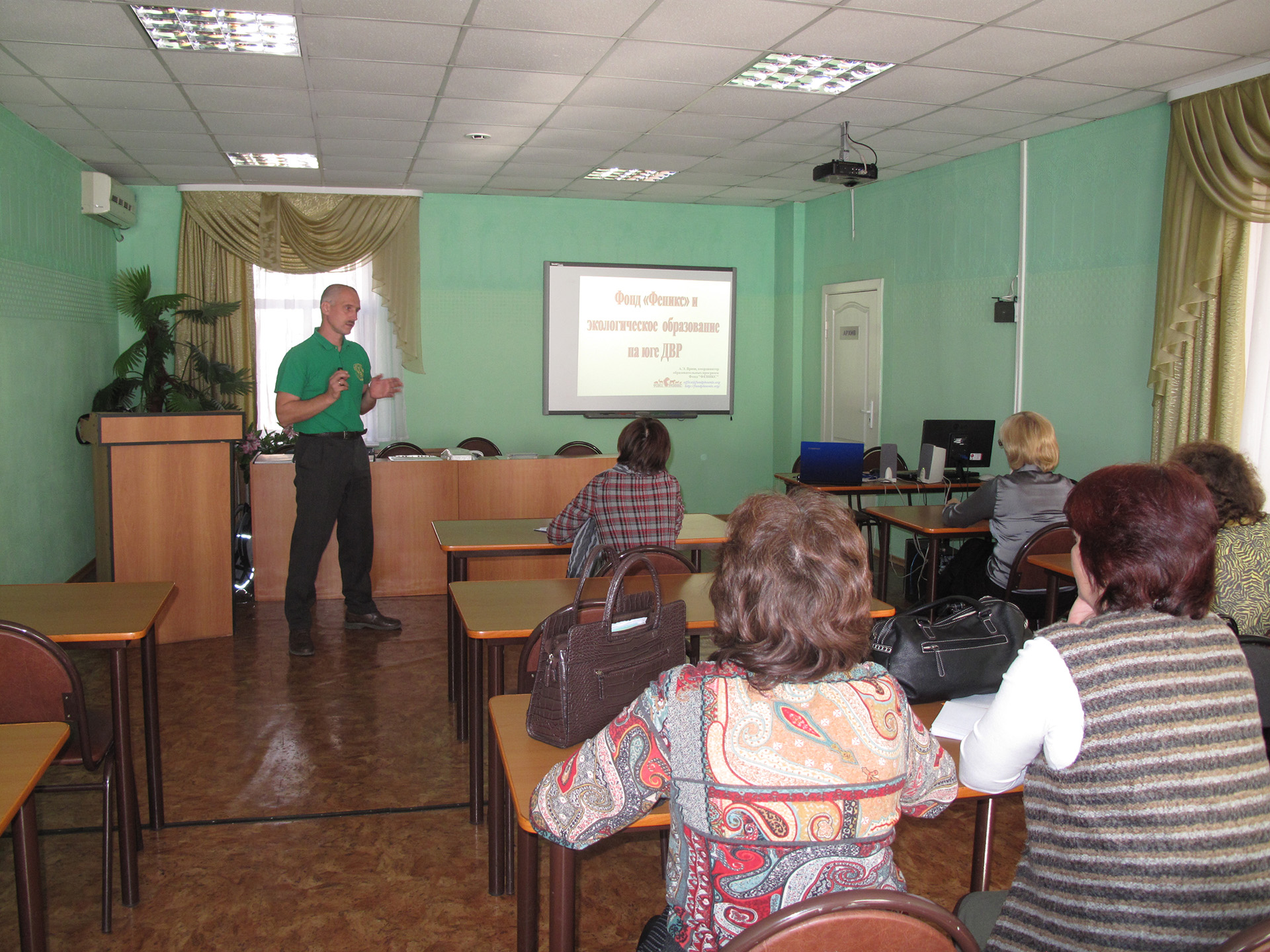 Workshop for teachers in Birobidjan, Jewish Autonomous Region области / (с) Phoenix Fund