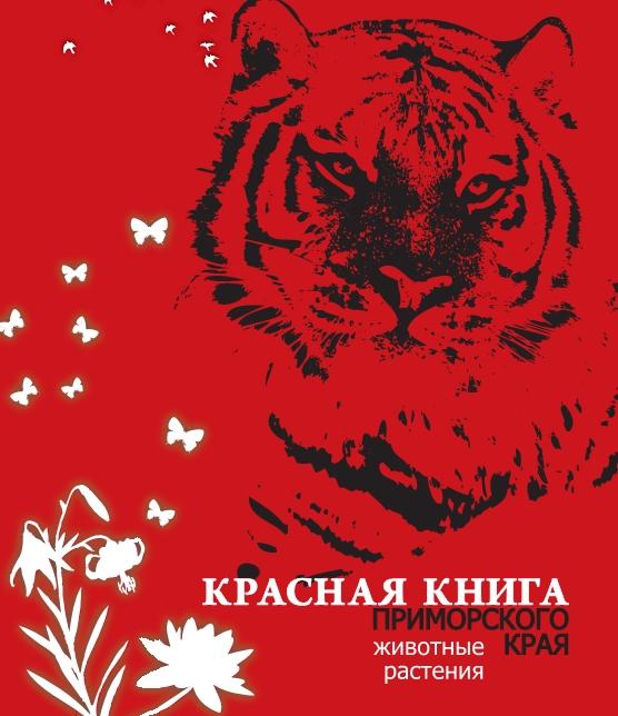 Электронная версия красной книги